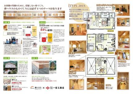 いちみや郷の家(坂井まち) パンフレット 2x30