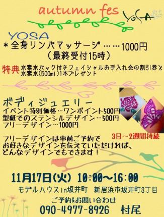 20151110 いちみや郷の家(坂井まち) yosa&ボディジュエリ イベント 20151117