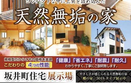 20160223 いちみや郷の家(坂井まち) 常設受付 広告デザインx800