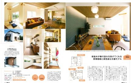 (校了)1811一宮工務店様_モデルハウス2Pヨコ-001