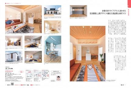 1911一宮工務店様_企業ガイド2P (2)_pages-to-jpg-0001